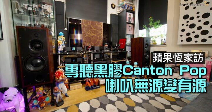 專聽黑膠 Canton Pop|喇叭無源變有源|Apple Hang 蘋果恆家訪|國仁主持|CC字幕