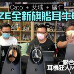 [直播精華] MEZE Audio 全新旗艦耳牛 Elite 直播講|Soundwave Audio HK 贊助|耳機狂人 MakCato 主持