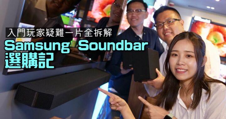 【AV Life 特約】Samsung Soundbar  maviskuku 雞蛋妹選購日記|入門玩家疑難一片全拆解|CC字幕
