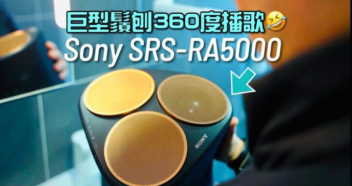 All Around You!|360 全屋播歌一個喇叭攪得掂|Sony SRS-RA5000|艾域實試